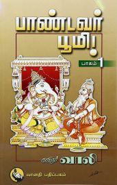 பாண்டவர் பூமி - பாகம் 1 - கவிஞர் வாலி - Paandavar Bhoomi - Part 1