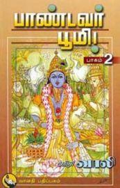 பாண்டவர் பூமி - பாகம் 2 - கவிஞர் வாலி - Paandavar Bhoomi - Part 2