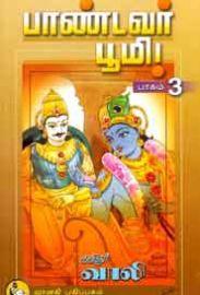பாண்டவர் பூமி - பாகம் 3 - கவிஞர் வாலி - Paandavar Bhoomi - Part 3