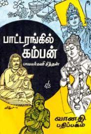 பாட்டரங்கில் கம்பன் - Paattarangil Kamban