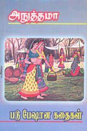 படு பேஷான கதைகள் - Padu Beshana Kathaikal