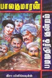 Pazhamudhir Kundram - பழமுதிர் குன்றம்
