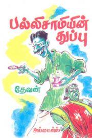 பல்லிசாமியின் துப்பு - Pallisammyin Thuppu