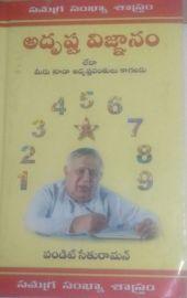 Pandit Sethuraman - Numerology - Science of Fortune - ADHRUSHTA VINGYANAMU - Telugu Book
