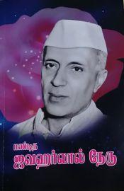 Panditha Jawaharlal Nehru by V.S.Venkatesan பண்டித ஜவஹர்லால் நேரு - வி.எஸ்.வெங்கடேசன்