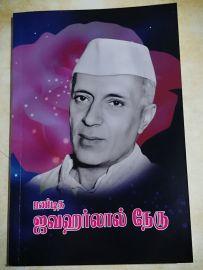 Pandit Jawaharlal Nehru by V.S.Venkatesan பண்டித ஜவஹர்லால் நேரு - வி.எஸ்.வெங்கடேசன்