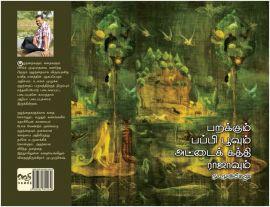பறக்கும் பப்பி பூவும் அட்டைக்கத்தி ராஜாவும் - Parakkum Pappy Poovum Attaikkathi Rajavum