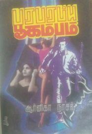 Paraparappu Boogambam by Arnika Nasar பரபரப்பு பூகம்பம் - ஆர்னிகா நாசர்