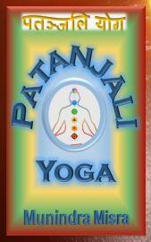 Patanjali Yoga in English rhyme