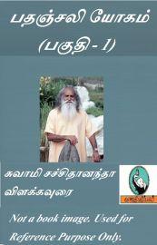 பதஞ்சலி யோகம் (பகுதி - 1) - சுவாமி சச்சிதானந்தா விளக்கவுரை - Patanjali Yogam (Part - 1)