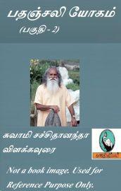 பதஞ்சலி யோகம் (பகுதி - 2) - சுவாமி சச்சிதானந்தா விளக்கவுரை - Patanjali Yogam (Part - 2)