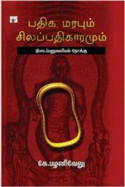 பதிக மரபும் சிலப்பதிகாரமும் - Pathika Marapum Silappathikaramum - Pathiga Marabum Silapathikaramum - Patiga Marabhum Silapathigaaramum - Pathikha Marabum Silapathikaaramum