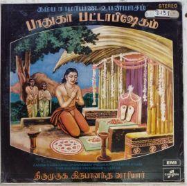 பாதுகா பட்டாபிஷேகம் - Pathuka Pattapisekham - Paathuka Pattabishekam - Pathuga Pattabhishekham - Paatuka Pattaabhishekam