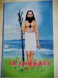 Pattinathaar - Pathinathar by V.S.Venkatesan பட்டினத்தார் - வி.எஸ்.வெங்கடேசன்