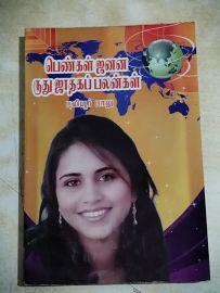 Pengal Janana Ruthu Jathaga Palangal by Puliyur Balu பெண்கள் ஜனன ருது ஜாதகப் பலன்கள் - புலியூர் பாலு