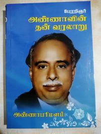 பேரறிஞர் அண்ணாவின் தன் வரலாறு - அண்ணாபரிமளம் Perarignar Annaavin Than Varalaaru - Annaparimalam