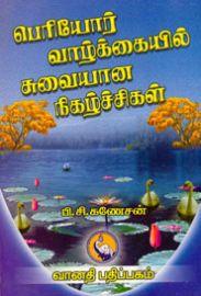 பெரியோர் வாழ்வில் சுவையான நிகழ்ச்சிகள் - பி.சி.கணேசன் - Periyor Vazhvil Suvayaana Nigazhchigal