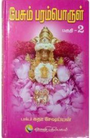 பேசும் பரம்பொருள் (பாகம் 2) - மருத்துவர் சுதா சேஷய்யன் Pesum Paramporul (Paagam 2)