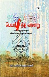 பெயரழிந்த வரலாறு - Peyaralintha Varalaru - Peyarazhintha Varalaaru- Peyarazhindha Varalaru- Peyarazhinda Varalaaru- Peyarazhinta Varalaru