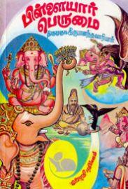 பிள்ளையார் பெருமை - திருமுருக கிருபானந்த வாரியார் - Pillaiyaar Perumai