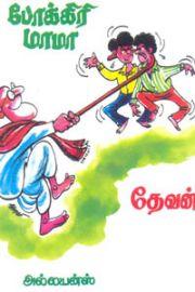 போக்கிரி மாமா - Pokkiri Mama