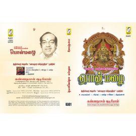பொன்மழை - ஆதிசங்கரரின் கனகதாரா ஸ்தோத்திரம் -  கவிஞர் கண்ணதாசனின் அழகு தமிழில். பம்பாய் சகோதரிகள் - Ponmazhai - Kavignar Kannadasan - Adi Sankarar - Audio CD