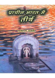 Prachin Bharat Mai Tirtha