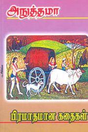 பிரமாதமான கதைகள் - Pramaathamaana Kathaikal