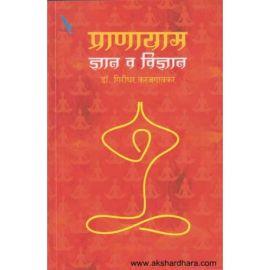 Pranayam:Dnyan ki Vidnyan