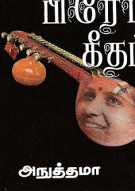 பிரேம கீதம் - Prema Geetham