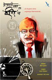 Prernadayi Pravas Eka Hero Cha