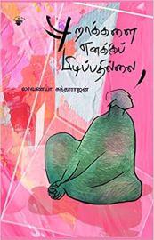 புறாக்களை எனக்குப் பிடிப்பதில்லை - Purakkalai Enakkup Pidippathilai - Purakalai Enakku Pidipathillai - Puraakalai Enaku Pitippadhillai- Puraagalai Enakhu Pidipadhillai