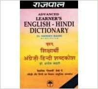 RAJPAL'S - ADVANCED LEARNER'S ENGLISH - HINDI DICTIONARY