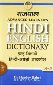 RAJPAL'S - ADVANCED LEARNER'S HINDI-ENGLISH DICTIONARY