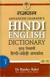 RAJPAL'S : ADVANCED LEARNER'S HINDI - ENGLISH DICTIONARY