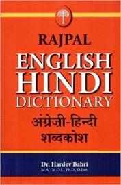 RAJPAL'S- ENGLISH - HINDI DICTIONARY