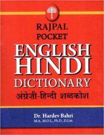 RAJPAL'S - POCKET ENGLISH - HINDI DICTIONARY
