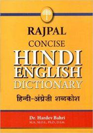 RAJPAL'S CONCISE - HINDI - ENGLISH DICTIONARY
