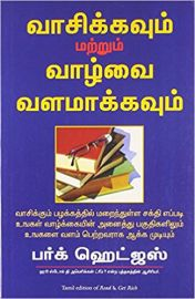 READ AND GET RICH - TAMIL