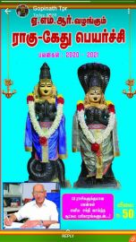 A.M.R's Raghu Kedhu Peyarchi 2020 with Simple Parikarams for all 12 Rasi- by Sri A.M.Rajagopalan / ஏ.எம்.ஆர் வழங்கும் ராகு-கேது பெயர்ச்சி. பலன்கள் : 2020-2021. - ஏ.எம்.ராஜகோபாலன்