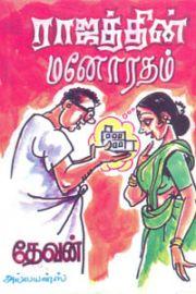 ராஜத்தின் மனோரதம் - Rajaththin Manoratham