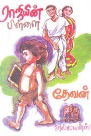ராஜியின் பிள்ளை - Rajiyin Pillai