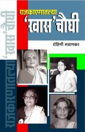 Rajkarnyatlya Khas Chaughi