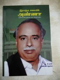 Rajyasabaiyil Anna - Annavin Rajya Sabhai Sorpozhivu by C N Annadurai இராஜ்யசபையில் அண்ணா - அண்ணாவின் இராஜ்ய சபை சொற்பொழிவு - சி என் அண்ணாதுரை