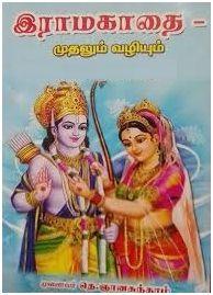 இராமகதை முதலும் வழியும் கிட்கிந்தா காண்டம் - Raamakadhai Mudhalum Vazhiyum - Kitkintha Kaandam
