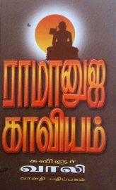 ராமானுஜ காவியம் - கவிஞர் வாலி - Ramanuja Kaaviyam