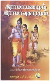 இராமாயணமும் இராமாவதாரமும் - டாக்டர்.பிரியா ராமசந்திரன் - Ramayanamum Ramavatharamum