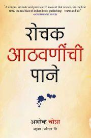 Rochak aathvanichi Pane