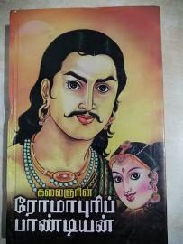 Romapuri Pandiyan by Kalaignar M Karunanidhi ரோமாபுரி பாண்டியன் - கலைஞர் மு. கருணாநிதி