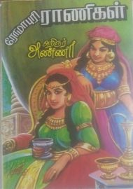 Romapuri Ranigal by Arignar Anna ரோமாபுரி ராணிகள் - அறிஞர் அண்ணா